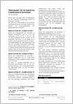Oostveen, J. van (2010)<br /> Tabakspijpen van de opgraving Kwekelstraat te Gorinchem, Tiel.<br /> PDF (3,72 Mb)